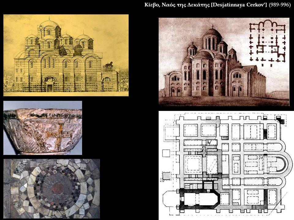 Κίεβο, Ναός της Δεκάτης [Desjatinnaya Cerkov'] (989-996)